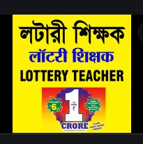 Dear Lottery Latest Version Download for Windows